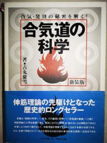 正版 合气道的科学 增订版 日文版 吉丸慶雪 抻筋拔骨 日本合气道 佐川幸义