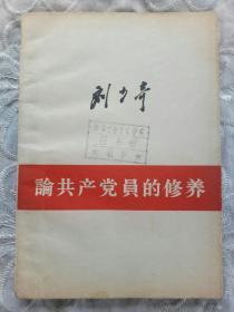 《论共产党员的修养》1963年4月 北京    19印