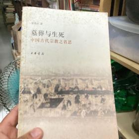 墓葬与生死:中国古代宗教之省思