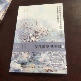 汉代琅华照寒烟(唯美典藏版)