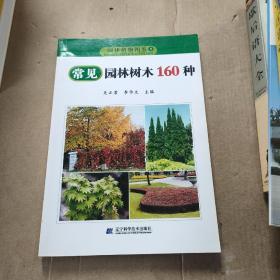 常见园林树木160种-园林植物图鉴