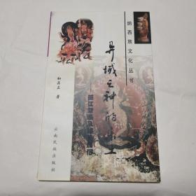 """异域之神的乐土:""""丽江壁画""""及相关民俗"""