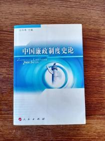 中国廉政制度史论
