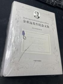 金重远先生纪念文集