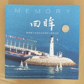 回眸 青岛奥帆赛工作团队写在奥运十周年