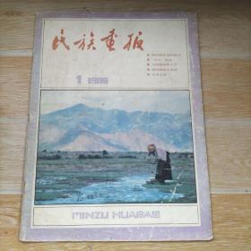 民族画报1988.1