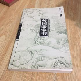 曾国藩家书 中国古典名著译注丛书