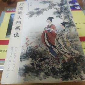 刘凌沧人物画选 明信片