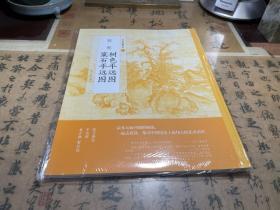 中国绘画名品·郭熙树色平远图 窠石平远图