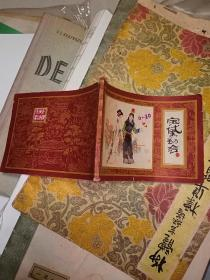 红楼梦连环画:宝黛初会