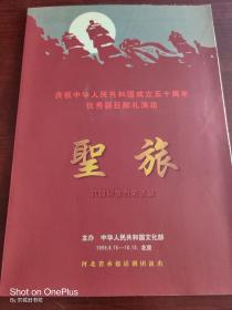 话剧节目单:[圣旅]河北省承德话剧团演出
