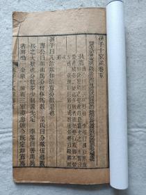 木刻本《孙子十家注》卷五   26页52面