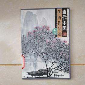 当代中国画优秀作品选:山水