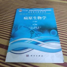 病原生物学(下册,第3版)