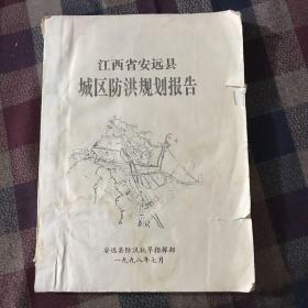 油印本:江西省安远县城区防洪规划报告