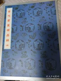 古代书画精品录.肆