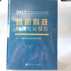 首都科技创新发展报告(2013)