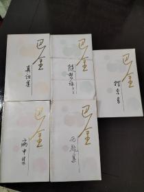 巴金随想录(全5册)