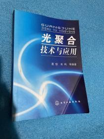 光聚合技术与应用