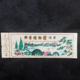 早期门票:北京植物园通票(票价壹元)