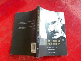 瓦尔特·本雅明或走向革命批评(2015年1版1印)