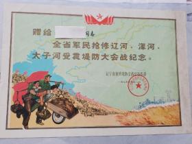 《全省军民抢修辽河,浑河,太子河受震堤防大会战纪念》奖状