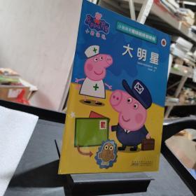 小猪佩奇趣味贴纸游戏书:大明星