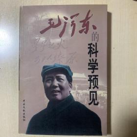 毛泽东的科学预见 库存品新未翻阅