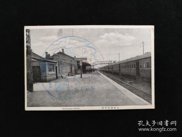 山海关停车场(盖纪念戳) 实寄日本军事邮便老明信片