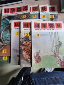 科学普及 1977 1.2.3.5.8.9.10.11.12 九本合售