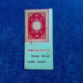 出口创汇广告《中国全片羊毛地毯》