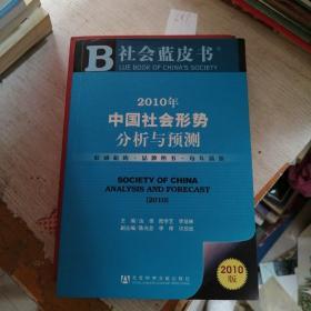 社会蓝皮书:2010年中国社会形势分析与预测