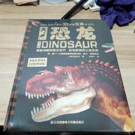 3D创意百科立体书:恐龙走进自然博物馆[3-9岁](内含巨幅全景、翻翻页、抽拉、转盘等活动机关