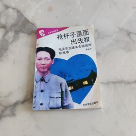 毛泽东的故事 毛泽东创建革命根据地的故事 封面毛主席像