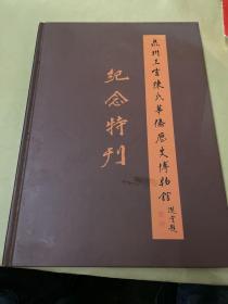泉州王宫陈氏华侨历史博物馆纪念特刊
