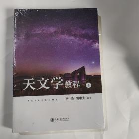 天文学教程(下)
