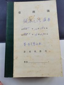医学笔记手稿4本(写满了,名家对各种疾病的讲座)