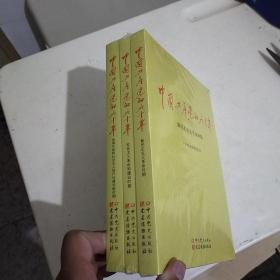 中国共产党的九十年(全三册)  未开封  实物拍图  现货  有库存