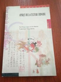 中国文化掠影(法)