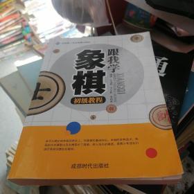 全国唯一专业棋牌出版社:跟我学象棋初级教程      店37
