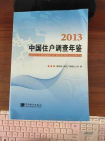 中国住户调查年鉴(2013)