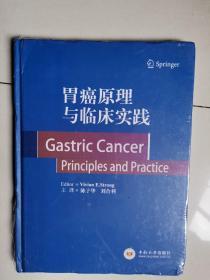 """胃癌原理与临床实践/世界著名""""胃肠肿瘤学专著""""系列翻译"""