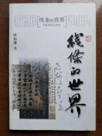 不妄不欺斋之一千四百五十三:陈振濂签名本《线条的世界》