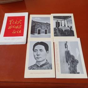 中国共产党第一次全国代表大会会址纪念馆(内四张)