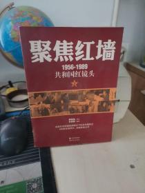 聚焦红墙(1956-1989共和国红镜头)(毛泽东专职摄影师,目击30年中南海风云,500幅珍贵照片首度公开!呈现更丰满更好看的红色历史!)