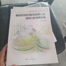 检验检测机构资质认定案例分析(第二册)