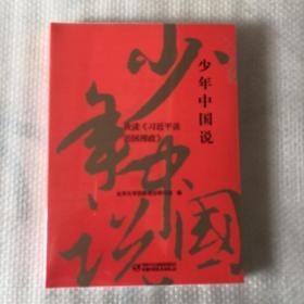 少年中国说:我读《习近平谈治国理政》(平装)未开封