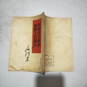 (毛泽东)在延安文艺座谈会上的讲话(竖版)53年1印
