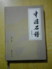 中国石谱(1)中国赏石文化史论(古代一近代)(16开布面精装)(有少量划线)