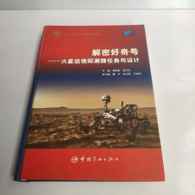 解密好奇号:火星巡视探测器任务与设计